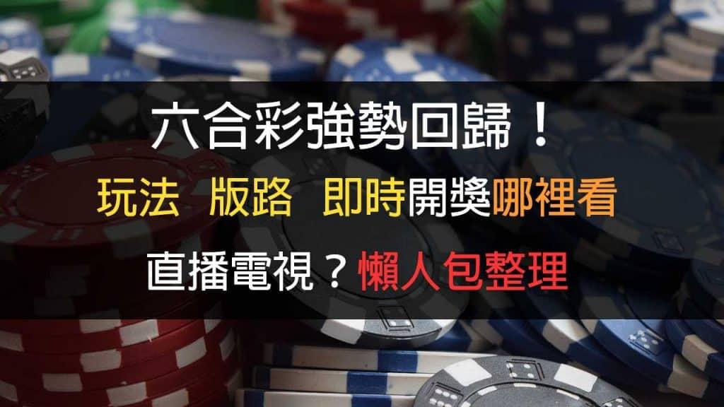 台灣六合彩開獎日期