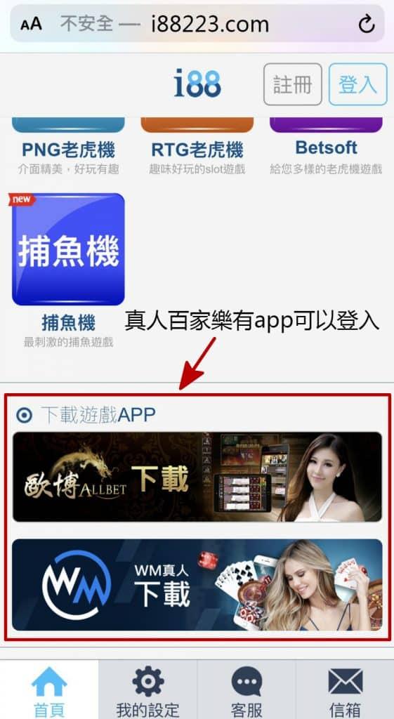 歐博、wm app