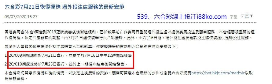 香港賽馬會六合彩發布開獎日期