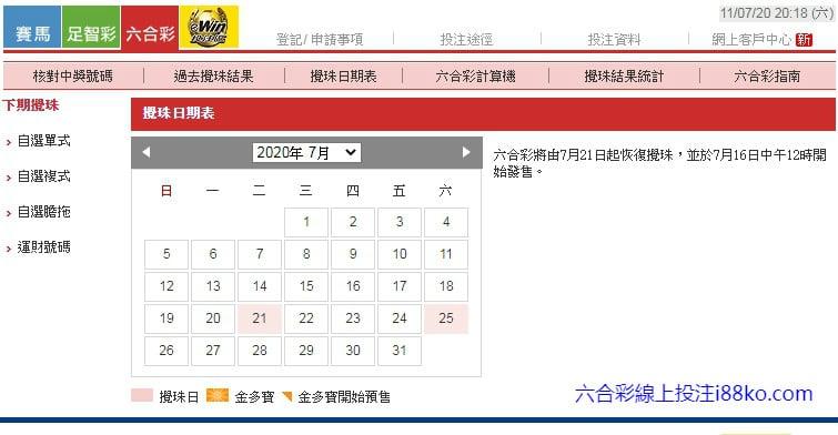 2020年7月六合彩攪珠日期- 取自香港賽馬會