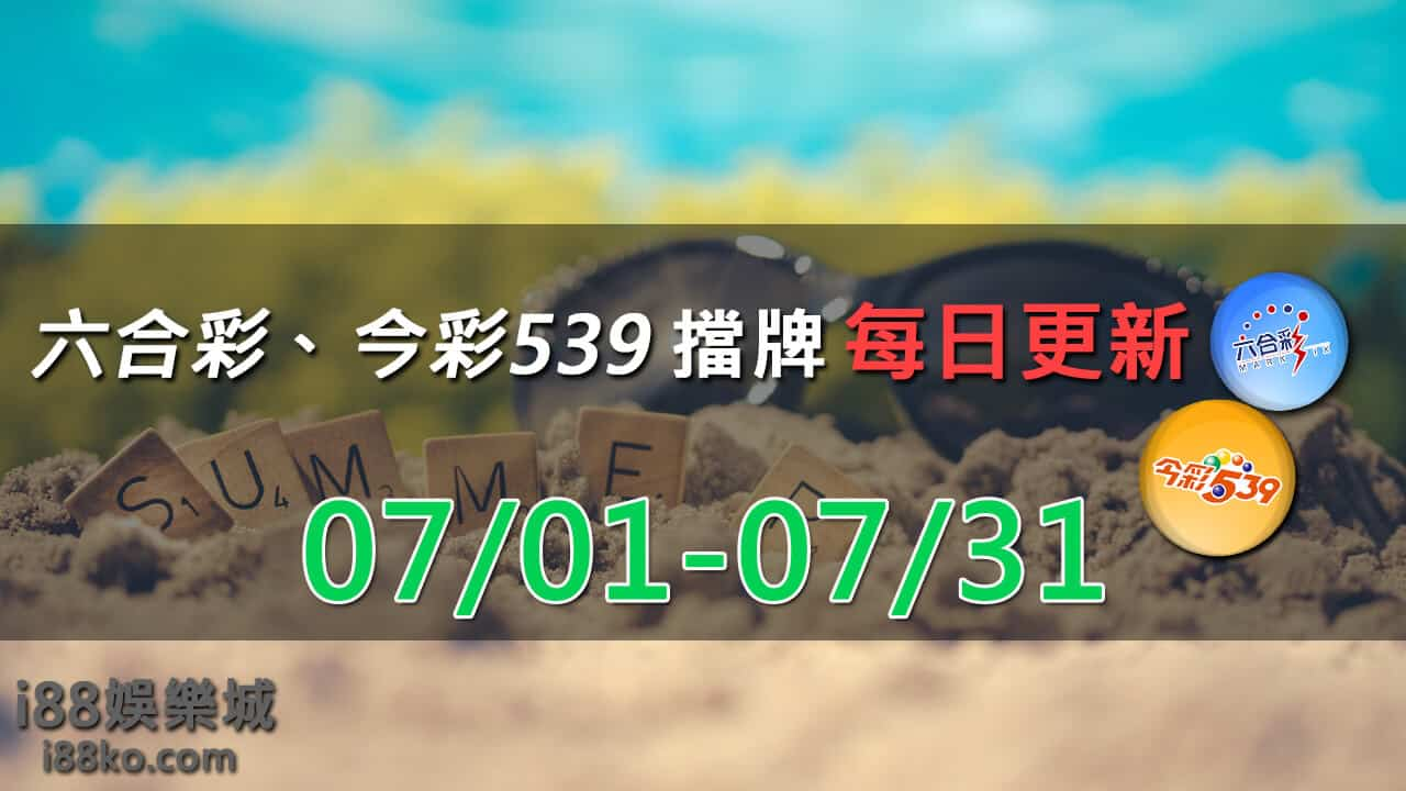 六合彩539擋牌7月