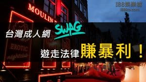 【SWAG】台灣成人網遊走法律賺暴利!