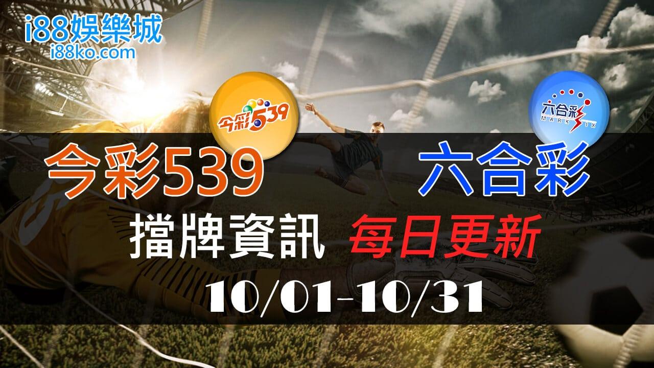 六合彩539擋牌10月