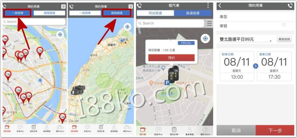 共享汽車app、和運租車、和運租車客服、Zipcar、zipcar據點