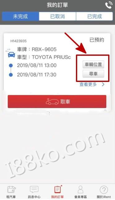 zipcar多日優惠、irent 優惠、irent優惠碼使用、租車優惠2020