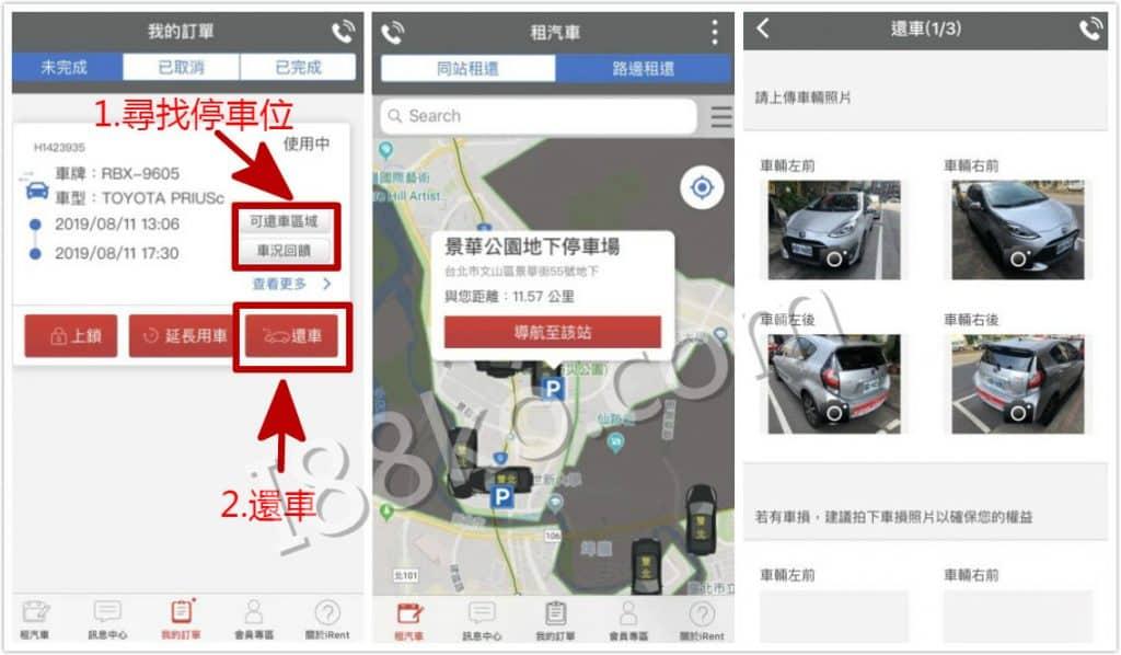 停車場app、附近停車場查詢、路邊停車格查詢、路邊停車收費上限、停車收費標準