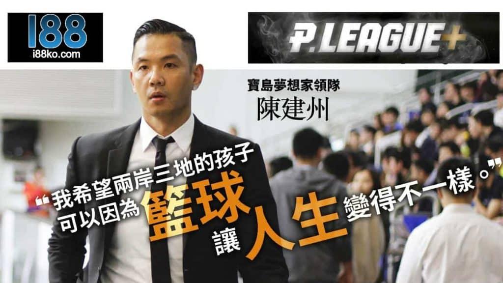 陳建州P.LEAGUE+執行長