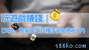 玩遊戲賺錢|【天九、推筒子】35種手遊免費玩(下)