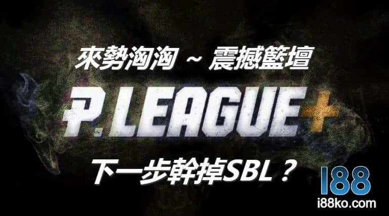 p+聯盟SBL