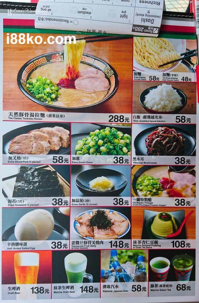 一蘭拉麵菜單