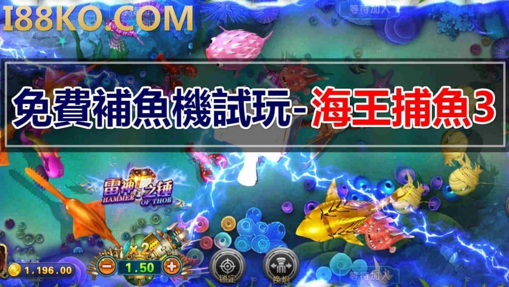 海王補魚3