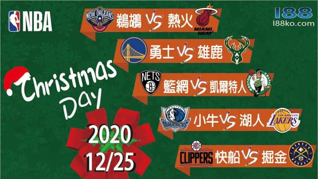 nba聖誕大戰2020