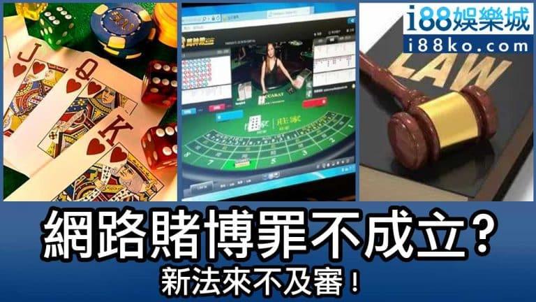 網路賭博罪