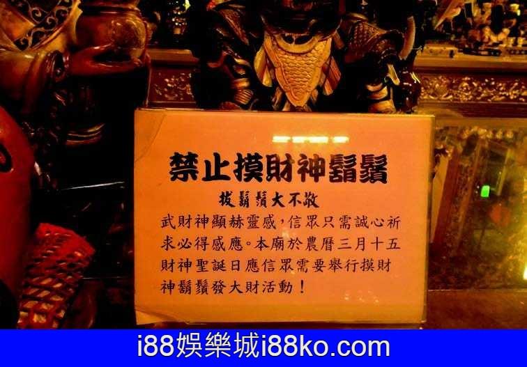 霞海城隍廟ptt