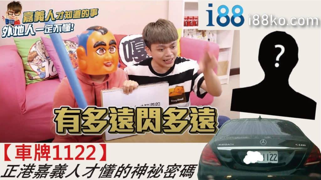 蔡阿嘎、1122車牌是什麼、陳盈助豪宅、大家樂、嘉義人