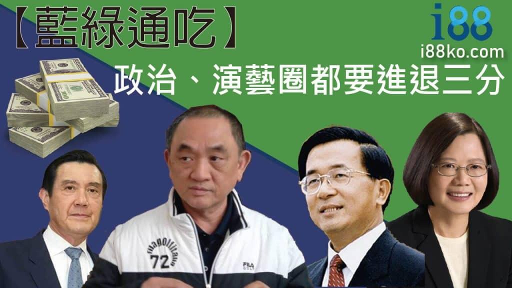 盈助ptt、台灣總統、政治人物、賄賂、貪汙