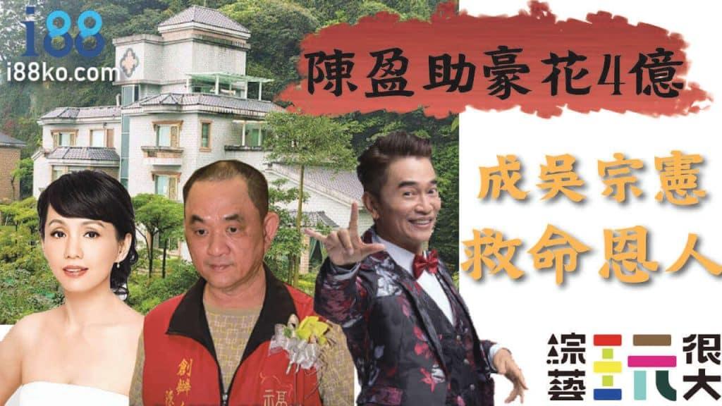 台灣職棒、賭博教父、博弈賭博、吳宗憲、蔡幸娟、鄧麗君