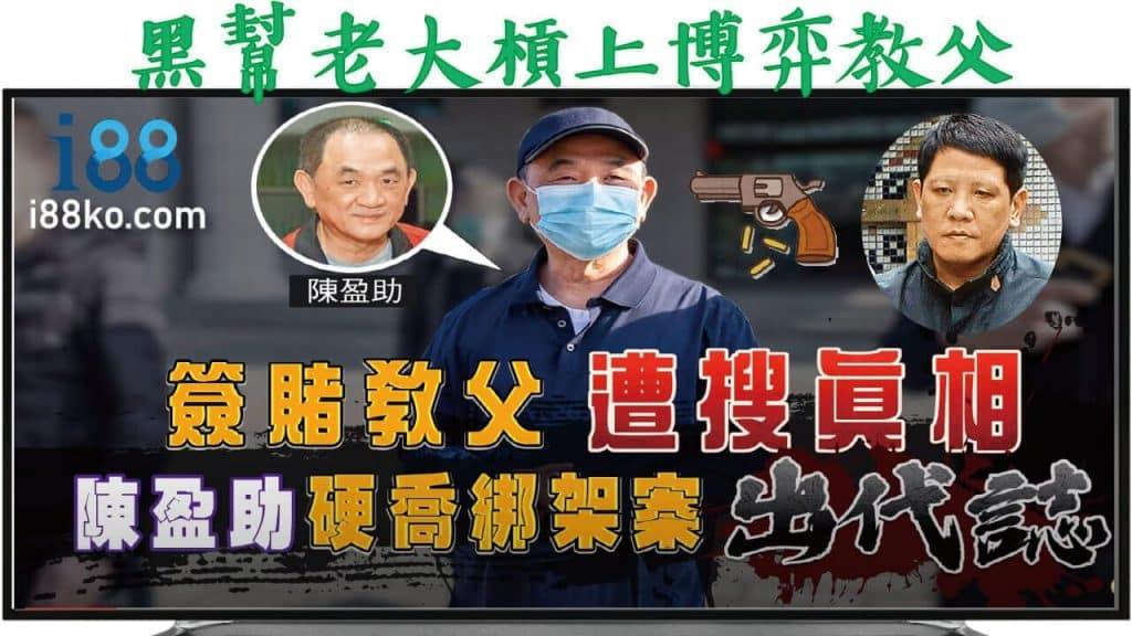 台灣黑道、黑社會、綁票案、賭博網站、爆料公社