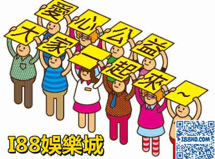 I88娛樂城邀你一起做公益