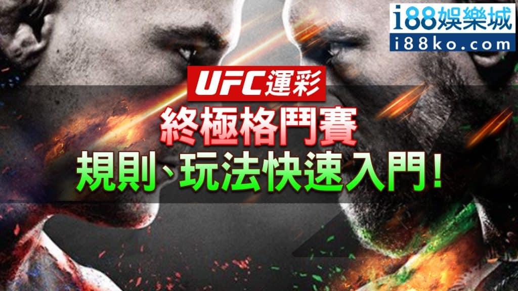 台灣ufc運彩