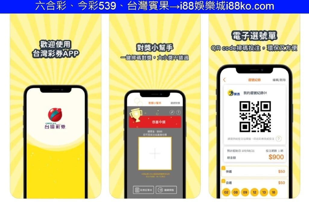 台灣樂透彩app