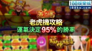 『金好運』老虎機攻略,運氣決定95%的勝率!?