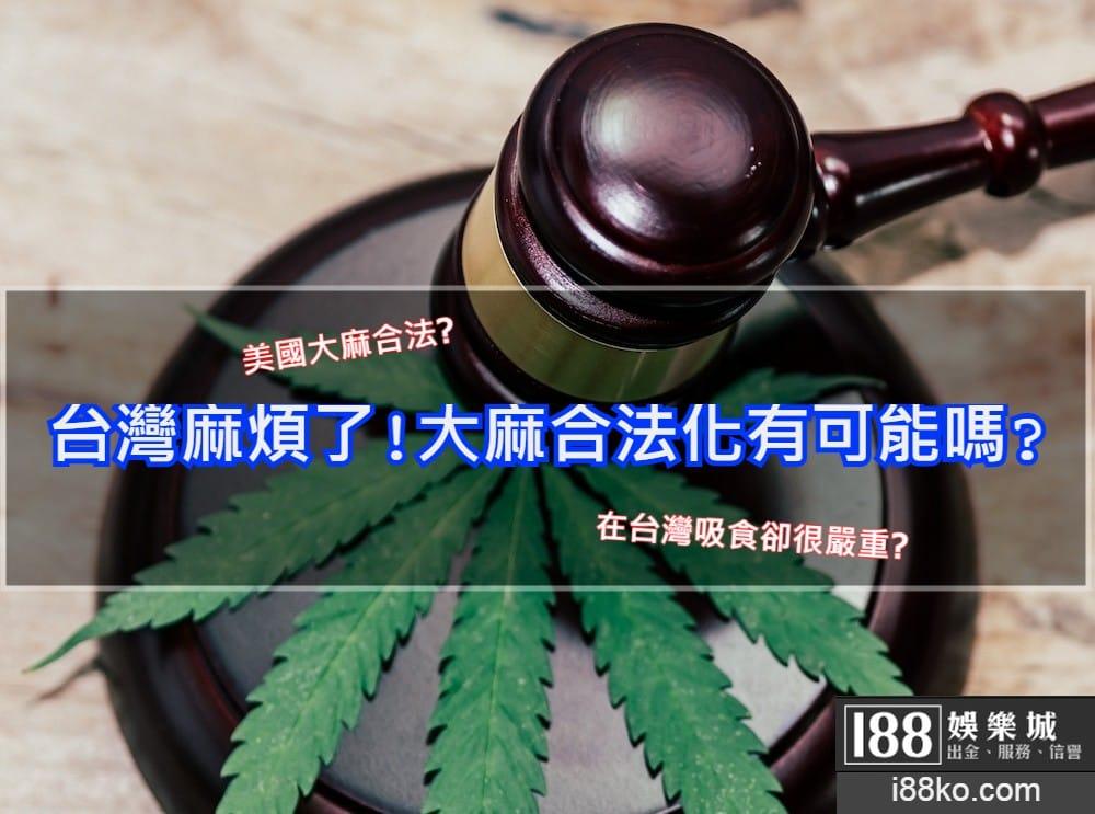 大麻合法化台灣