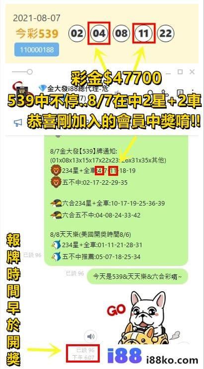 539必中法來自金大發i88提供的539報牌