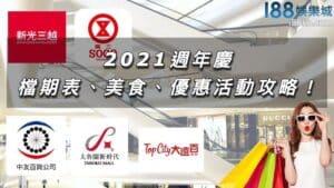台中百貨公司週年慶2021